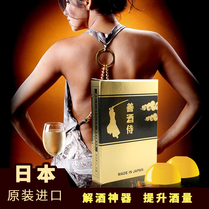 日本进口善酒侍解酒神器姜黄素便携快速醒酒软糖提升酒量预防宿醉