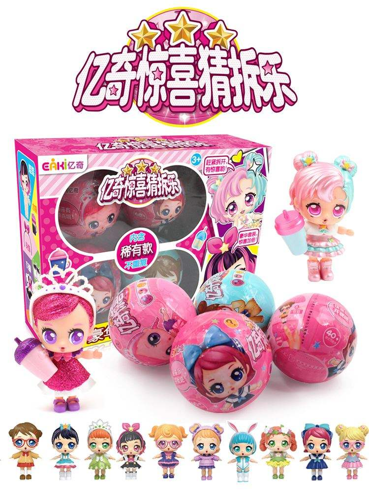 。 Yiqi surprise guess dismantle lol blind box dismantle twist egg ball toy 3-6-year-old girl toy kimono guess
