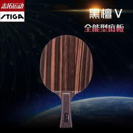 STIGA斯帝卡斯蒂卡 黑檀乒乓底板进攻型5层纯木直板横板乒乓球拍