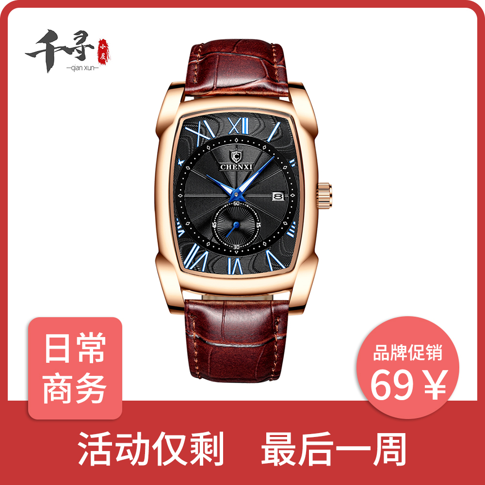 Dawn 2020 new ultra thin leather rectangle watch for men cx-8209 night light waterproof leisure travel business