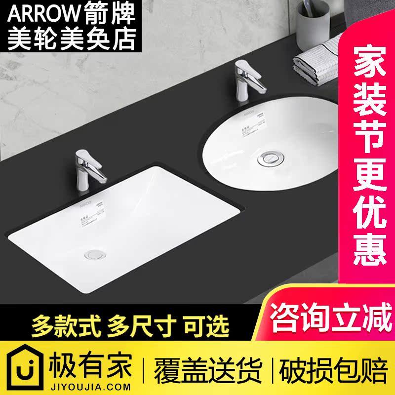 箭牌台下盆方形洗脸盆嵌入式面盆洗手盆陶瓷卫生间台下洗脸盆家用