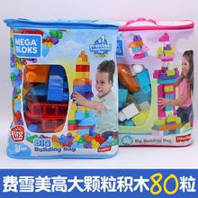 费雪美高积木大颗粒80片 MEGA BLOKS dhc62 dhc63 益智拼插玩具
