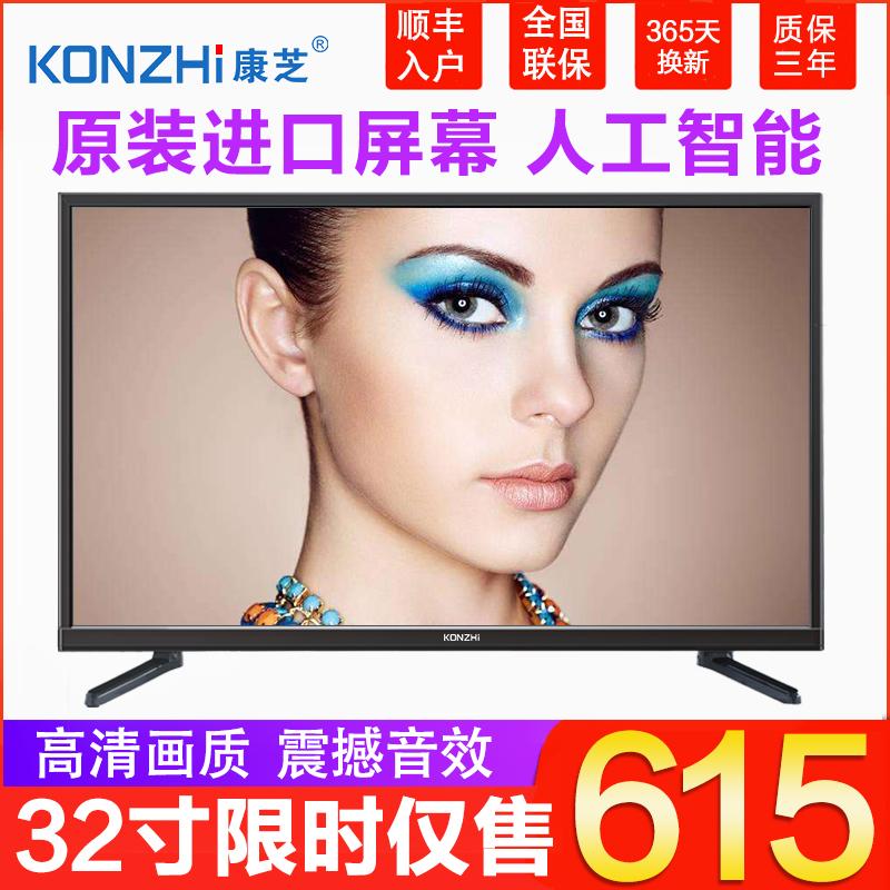 康芝32英寸液晶电视机 55高清平板40网络4K智能曲面wifi特价50/43