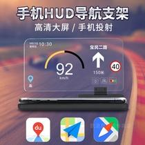 车载手机支架HUD导航抬头显示器通用导航仪高清投影高清反射板