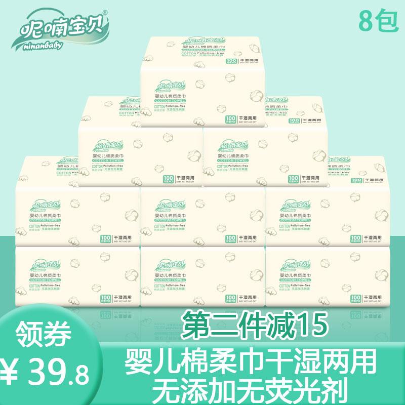 呢喃宝贝棉柔巾婴儿干湿两用8包100抽新生宝宝干纸巾一次性非湿巾