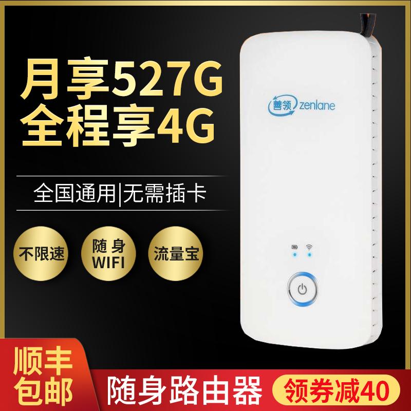 随身wifi移动无线路由器无限流量上网卡神器全国4G随行便携式热点手机不限网络插卡设备车载宝笔记本电脑携带
