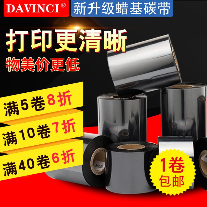 輸入ワックスベースの炭素帯110 mm*300 mバーコードラベルプリンタのカートリッジ紙テープ