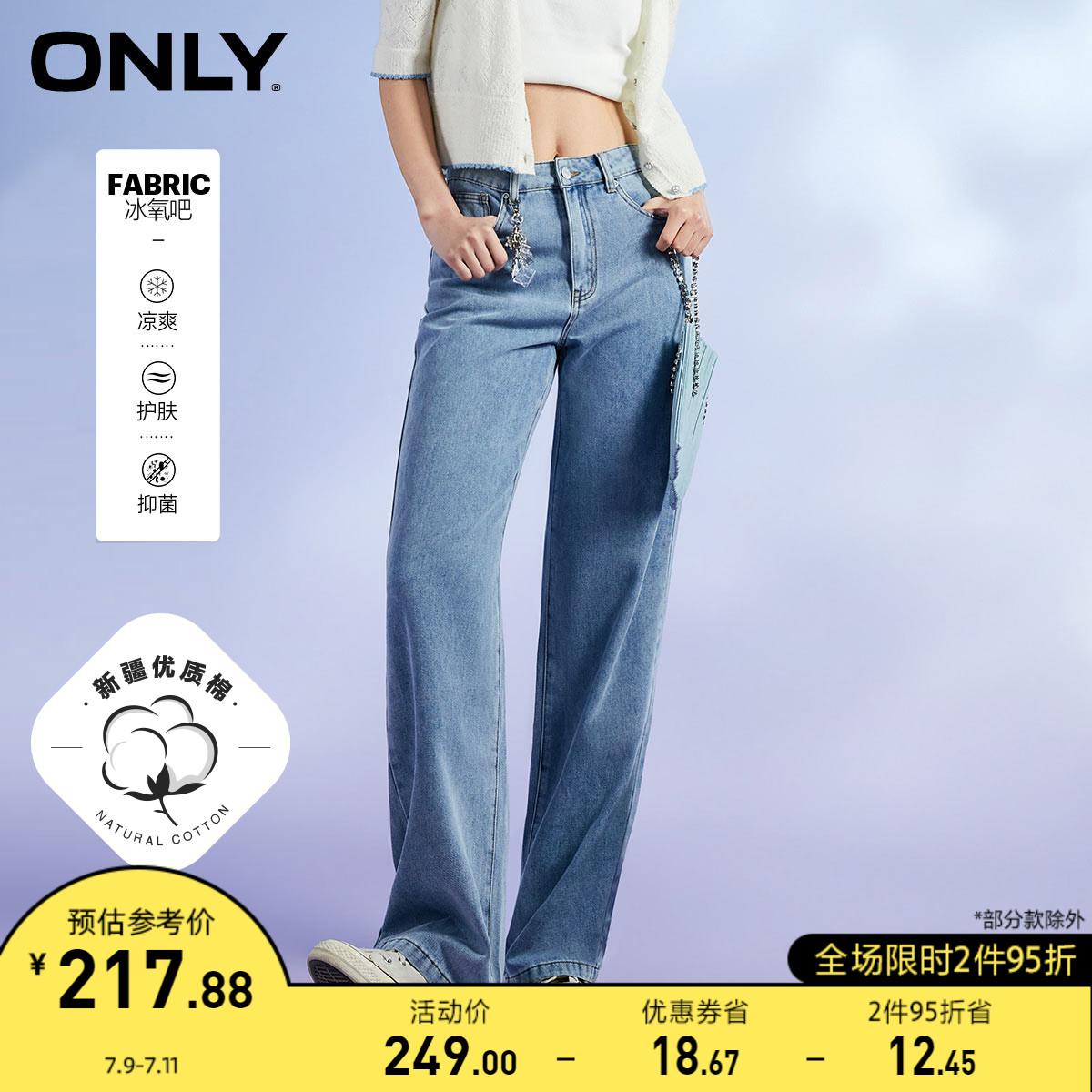 【新疆棉】ONLY2021夏季新款冰氧吧凉感直筒牛仔魔法裤 121232003