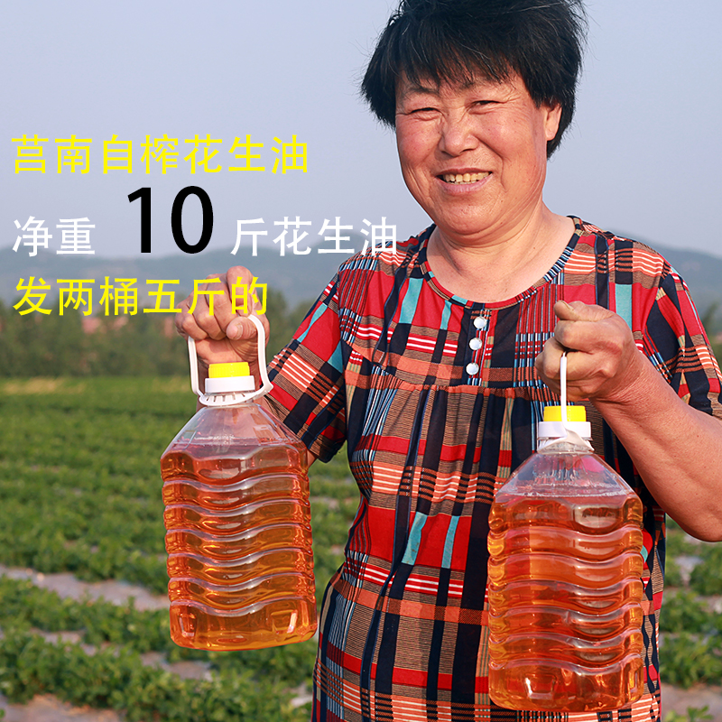 Peanut oil 10 jin Junan ancient method small press Luzhou flavor