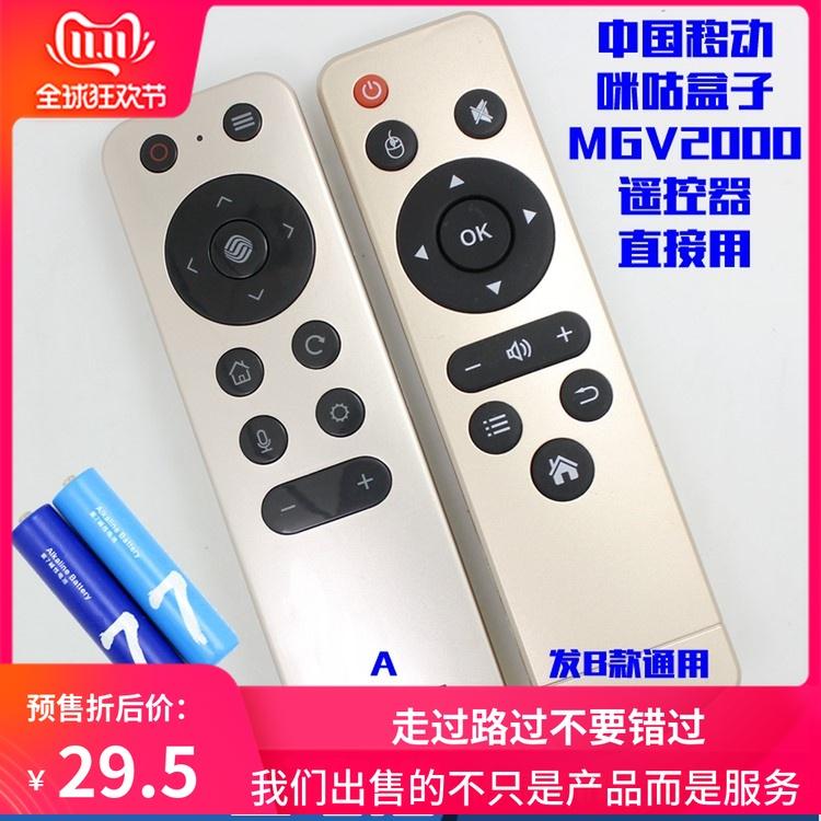 中国移动 咪咕盒子 MGV2000 机顶盒遥控器 蓝牙代用款直接用