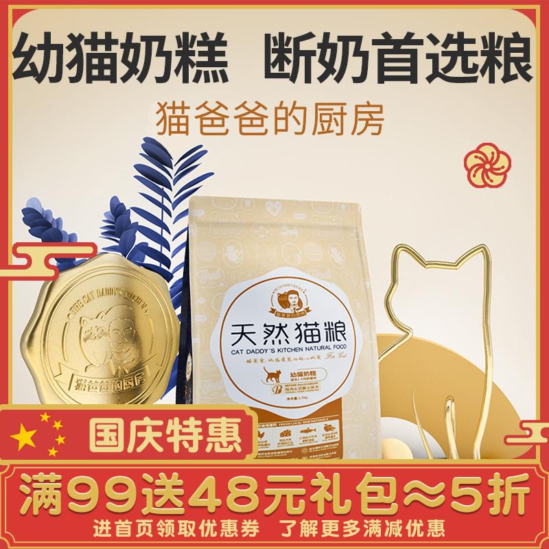猫爸爸1-4个月幼猫奶糕猫粮哺乳期孕期母猫小猫营养食品1.5kg包邮限5000张券