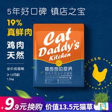 猫爸爸鸡肉味低油低盐猫粮自制天然成猫英短蓝猫暹罗专用3斤包邮
