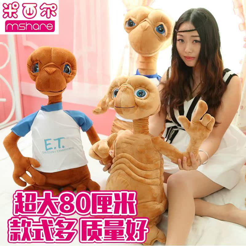 米西尔辣妈正传ET外星人公仔创意抱枕可爱玩偶大号毛绒玩具布娃娃