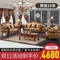 欧式布艺沙发组合可拆洗大户型客厅整装高档奢华实木美式123雕花