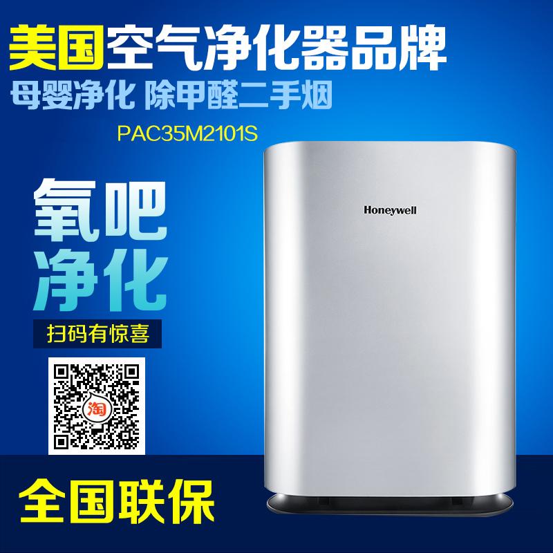 [飞龙电器平价店空气净化,氧吧]霍尼韦尔空气净化器KJ300F-PA月销量0件仅售2399元