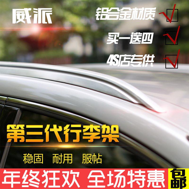 奔弛B200荣放汽车行李架新奇骏宝马X5X6昂科威车顶行李架原厂改装