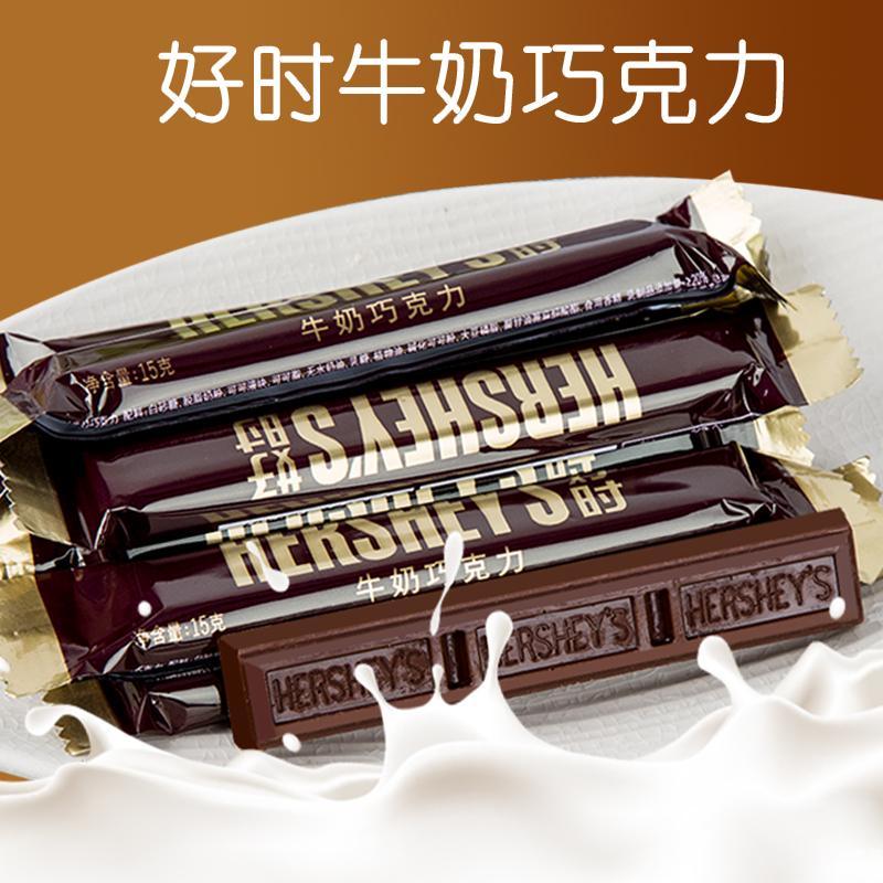 HERSHEYS好时牛奶巧克力正品15g单条结婚满月回礼盒喜糖散装食品