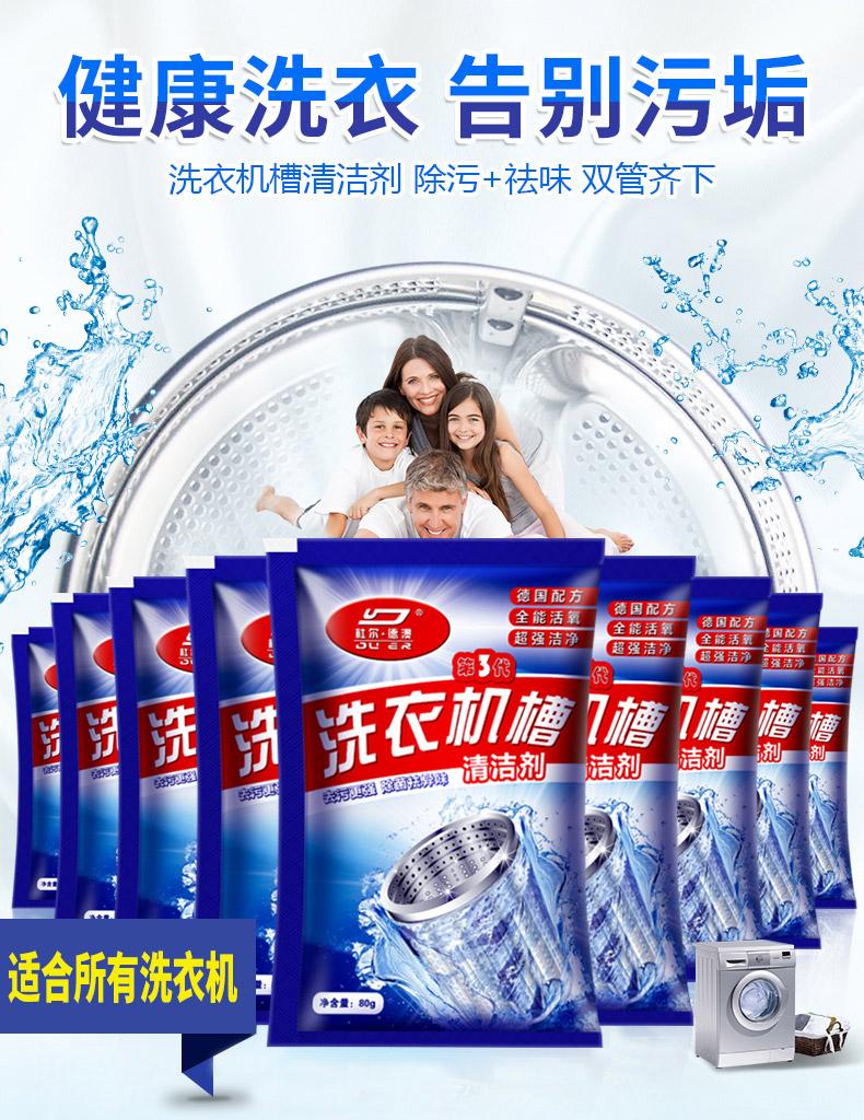 5袋 洗衣机槽清洗剂全自动滚筒波轮清洁剂非杀菌消毒除垢剂除异味