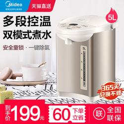 美的电热水瓶热水壶家用保温全自动智能烧水器电烧水壶恒温一体