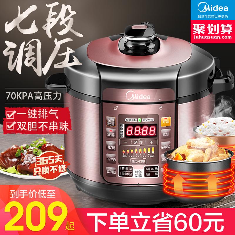 美的电压力锅5L升电高压锅饭煲饭锅全自动官方旗舰店正品智能家用