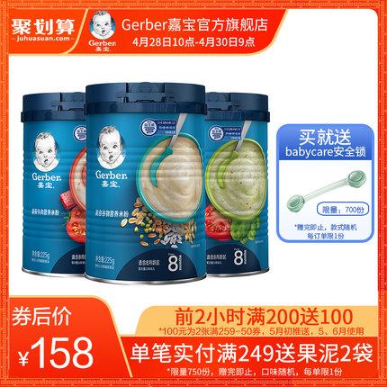 Gerber嘉宝米粉 婴儿辅食宝宝营养高铁米粉米糊 牛肉谷物蔬菜3段