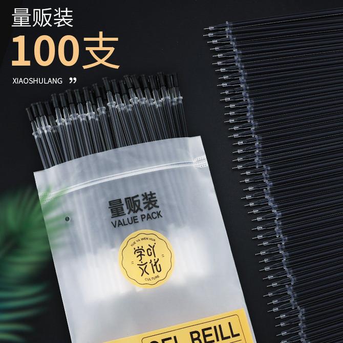 红色蓝色水笔混装 子弹头 学吖中性笔芯0.5黑色学生用全针管100支装