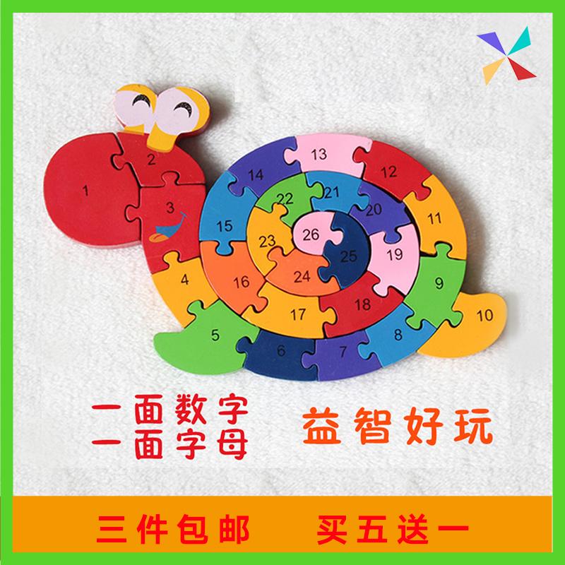 英文ABC拼音字母3d立体拼图木制儿童益智幼儿园教学积木玩具