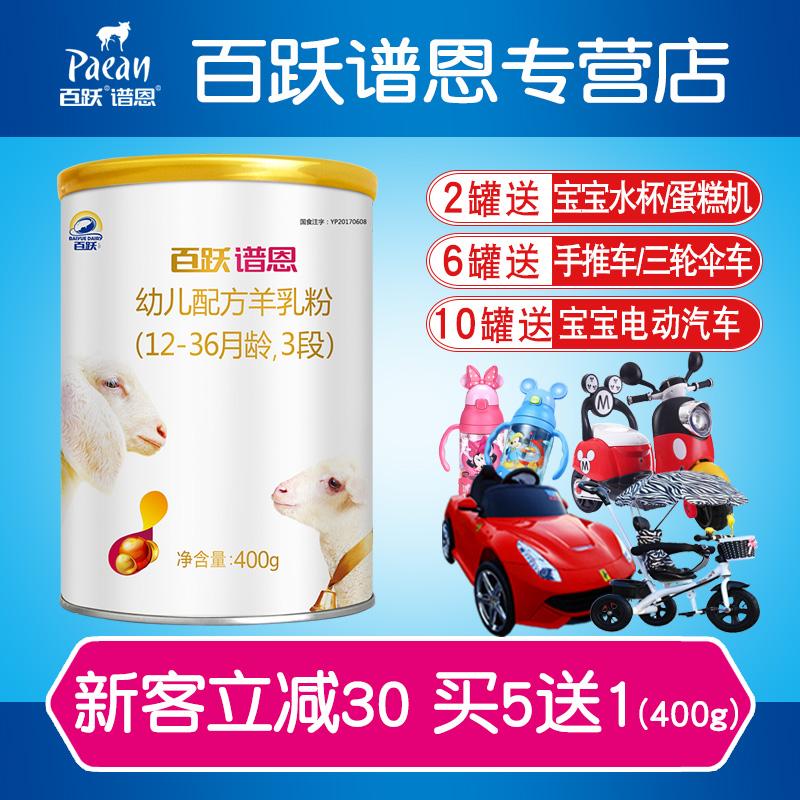 【官方专营】百跃谱恩绵羊奶粉3段400g克OPO宝宝羊奶粉罐装1-3岁