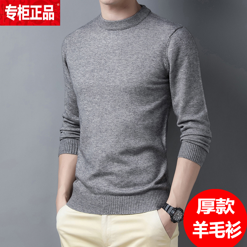 2020 loose thick knit sweater men's bottoming mid-year autumn and winter solid color thick section to keep warm