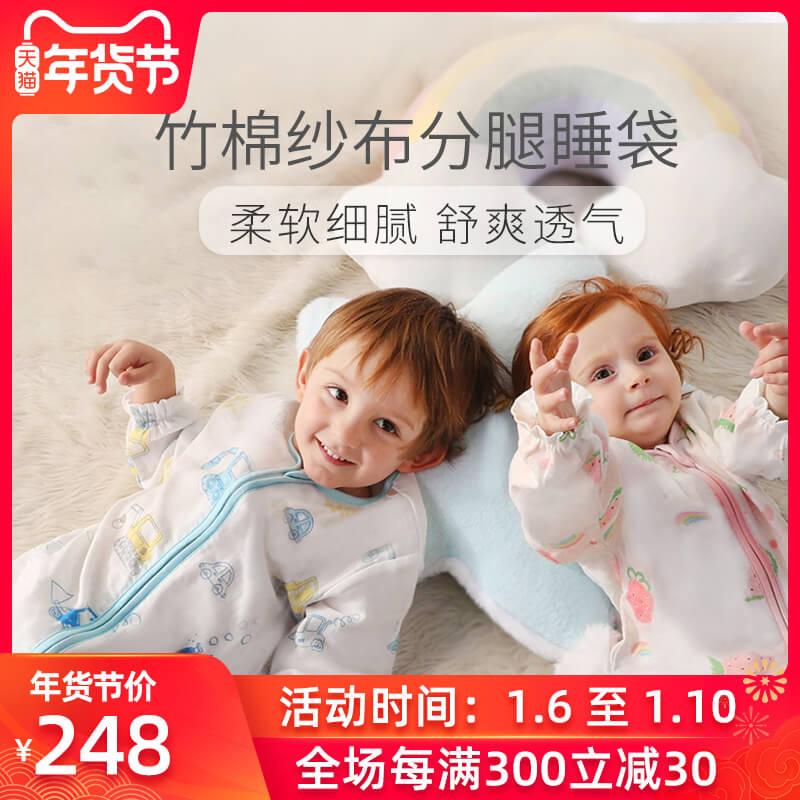 little tiny竹棉婴儿睡袋婴儿分腿4层纱春夏长袖睡袋儿童纱布抱被