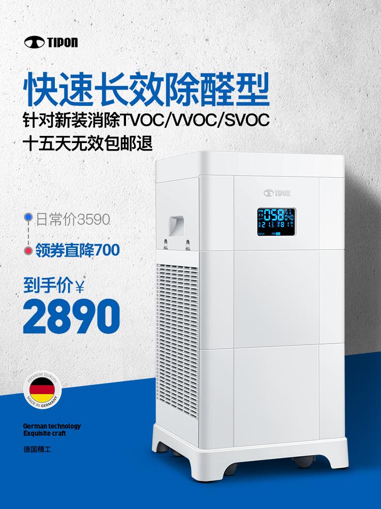 TIPON德国汉朗空气净化器除甲醛雾霾pm2.5家用客厅卧室负离子氧吧