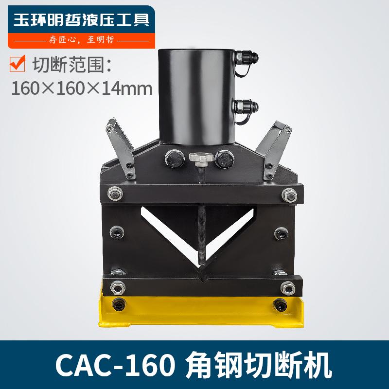 双回路大吨位液压角钢切断机CAC-160角铁切断器液压角钢切割机 液