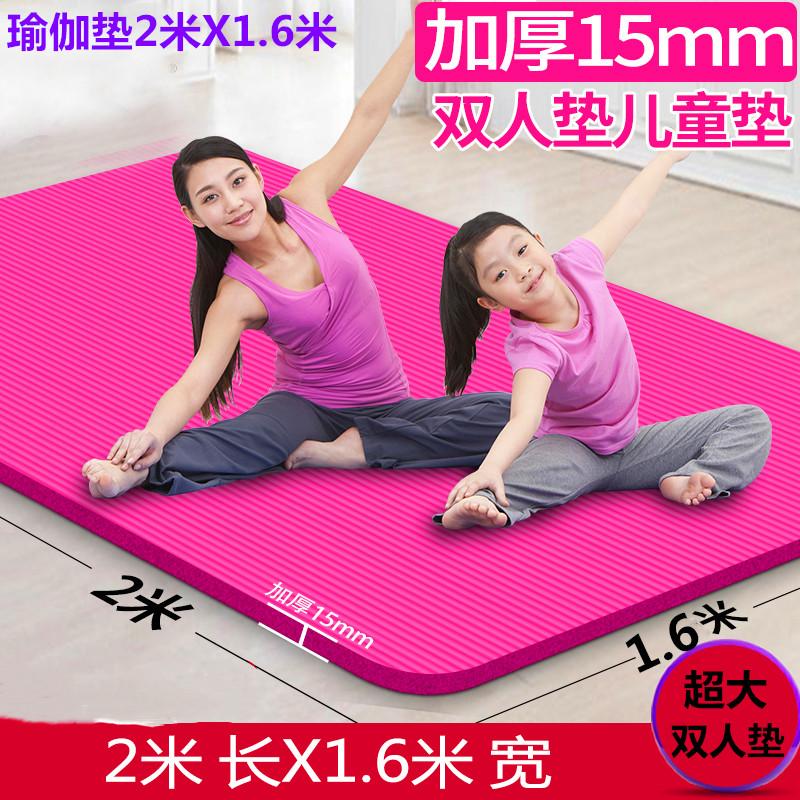 超大双人瑜伽垫加厚加宽加长2米初学者家用粉色橡胶防滑专业健身图片