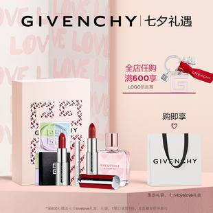 【七夕礼盒】GIVENCHY纪梵希七夕限定礼盒套装口红礼盒红丝绒n37