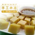 江西赣州赣南土特产农家自制地方小吃南康赤土米冻米豆腐黄元米果