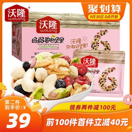 沃隆每日坚果妈妈21日装添加开心果仁孕妇混合干果零食大礼包525g