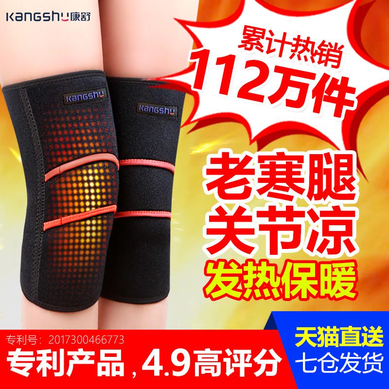 康舒护膝保暖老寒腿自发热关节保暖炎秋冬季膝盖男女士老年人防寒