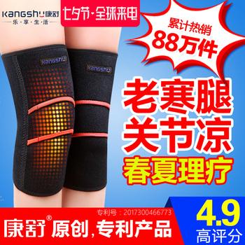 康舒护膝保暖老寒腿自发热关节保暖炎夏季膝盖男女士老人四季薄款