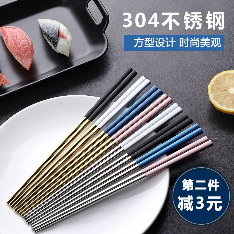 304家用单双装防滑方形不锈钢筷子限1000张券