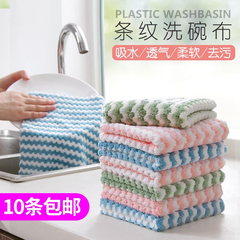 厨房条纹抹布 彩色吸水毛巾洗碗布百洁布 加厚清洁布擦桌布擦手巾