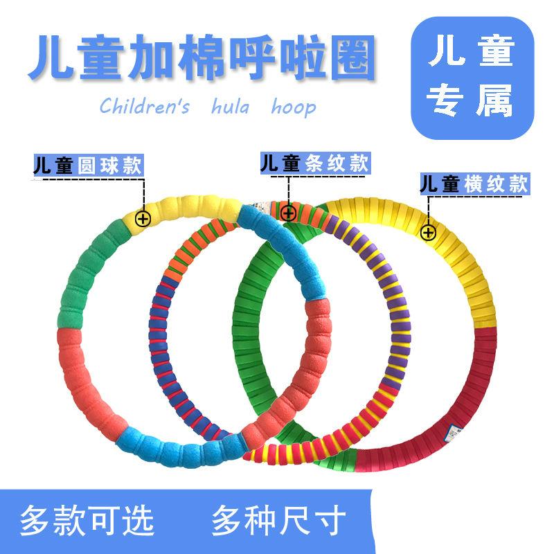 儿童专用呼啦圈小学生小号幼儿园宝宝软海绵比赛做操达标券后24.27元