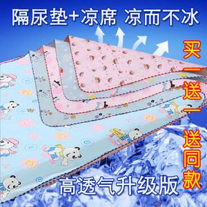 婴儿冰丝凉席隔尿垫透气儿童床席子新生幼儿园宝宝午睡垫防水夏季