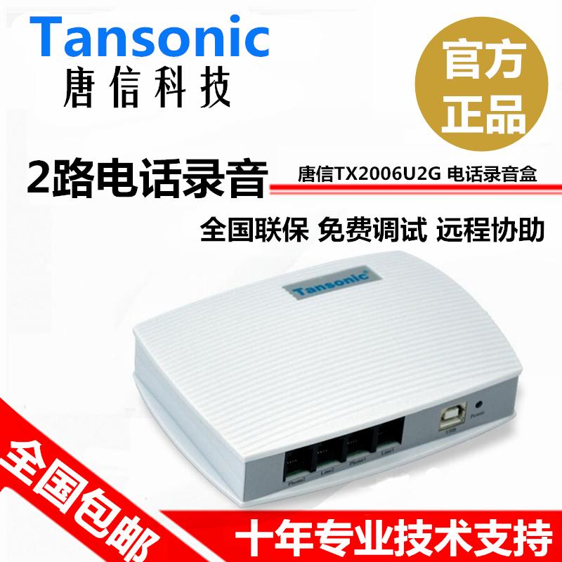 Tang Xin TX2006U2G 2-полосная телефонная записная книжка Tang Xin Recording Box Запись Телефон USB-блок записи