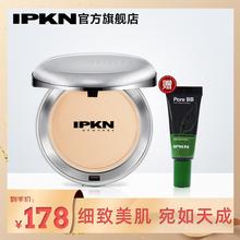韩国IPKN忆可恩香水粉饼遮瑕控油干湿两用女珠光修容定妆散粉正品