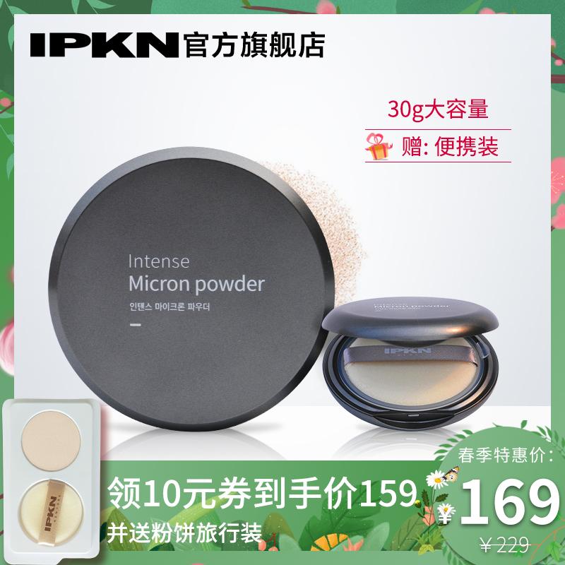 韩国IPKN忆可恩细微散粉控油遮瑕保湿女透明哑光蜜粉定妆粉正品