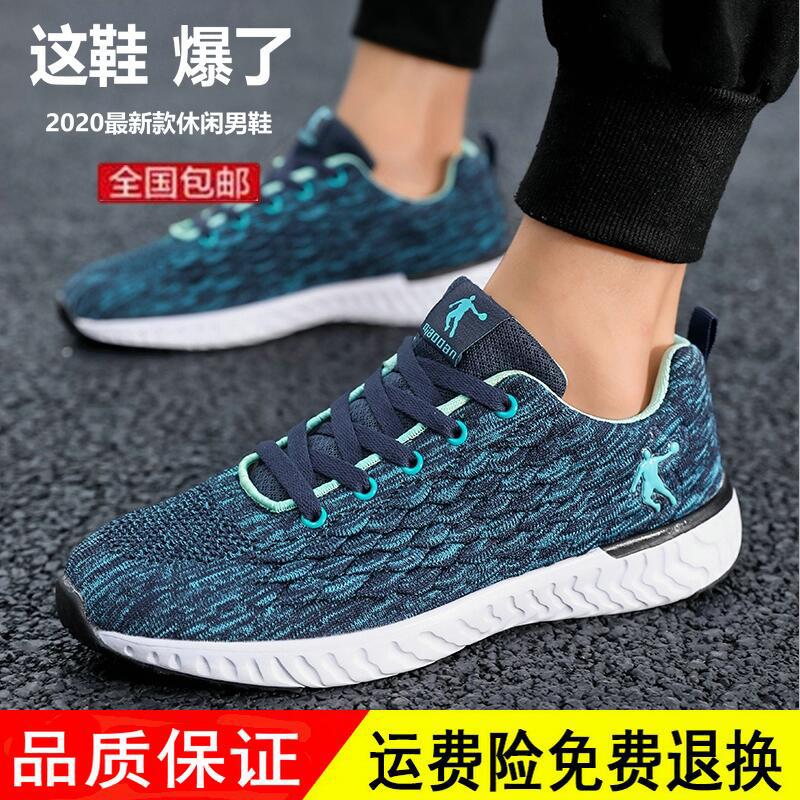 断码乔丹男鞋运动鞋2021新款夏季网面透气跑步鞋轻便防臭休闲鞋男