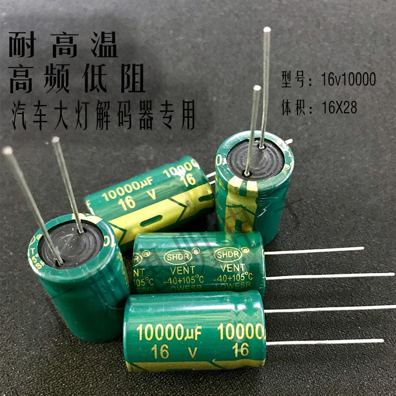 16 V 1000 UF 16 X 18自動車用ヘッドライトデコーダ専用電解コンデンサ高周波抵抗105度耐高温