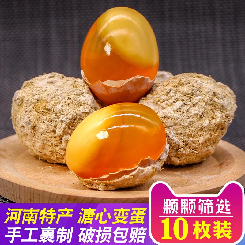 富润世10枚河南特产鸡蛋变蛋皮蛋松花蛋无铅农家溏心五香整箱包邮