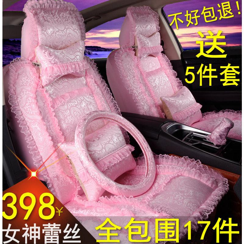 座位套全包围蕾丝奥迪a4Q3汽车座套四季用时尚卡通坐垫女神款夏季