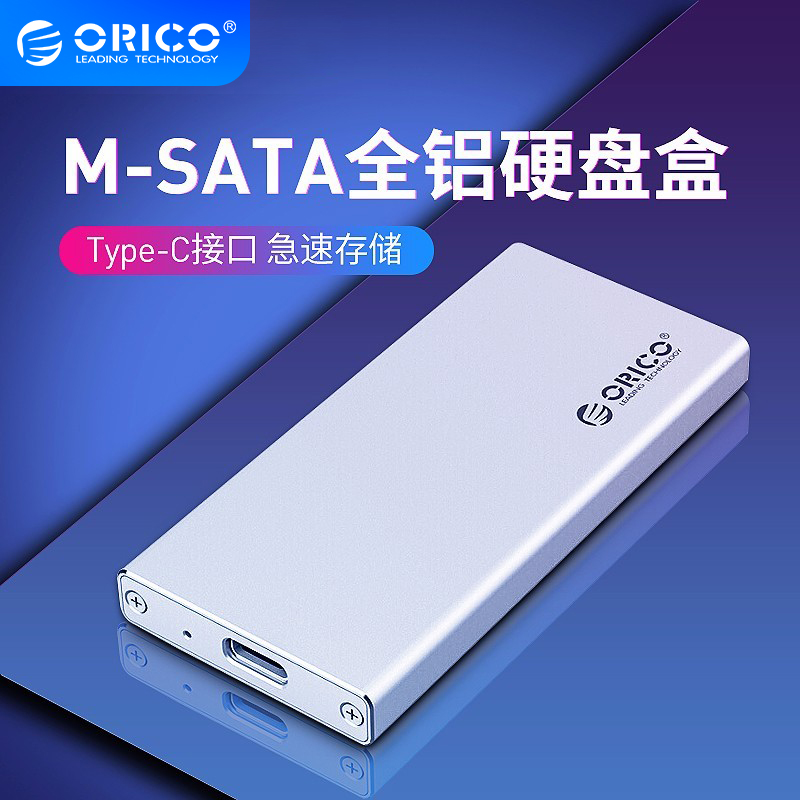 ORICO / ORICO type cmsata solid state SSD hard disk box laptop sata3 mobile hard disk box to USB 3.1 external external protection shell